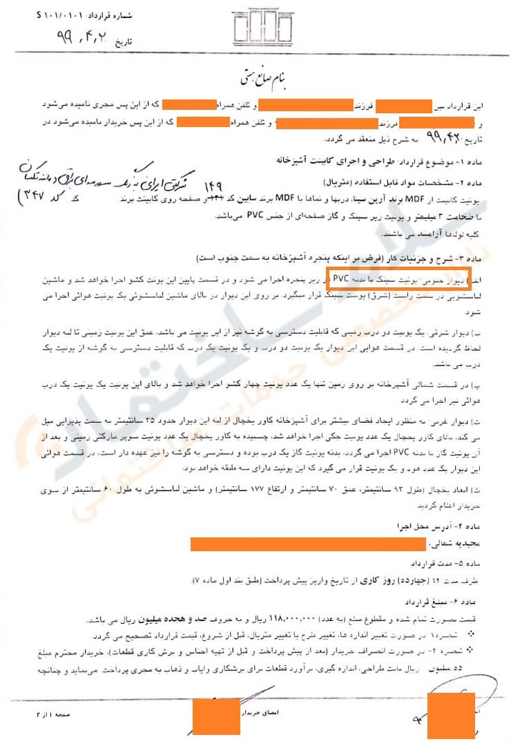 قرارداد کابینت تهران